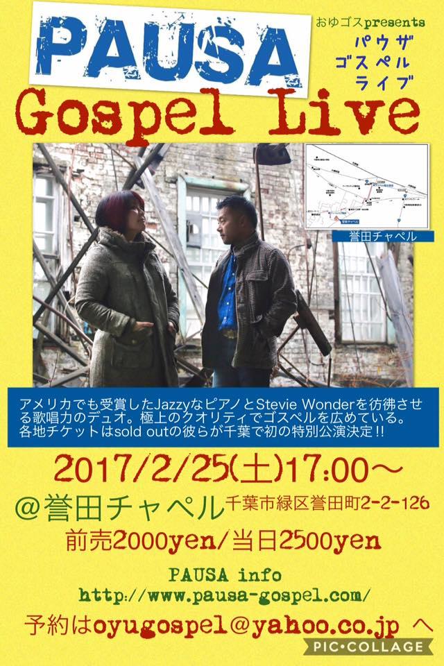 【終了】[2017.2.25 SAT] PAUSA Gospel Live@おゆみ野キリスト教会誉田チャペル