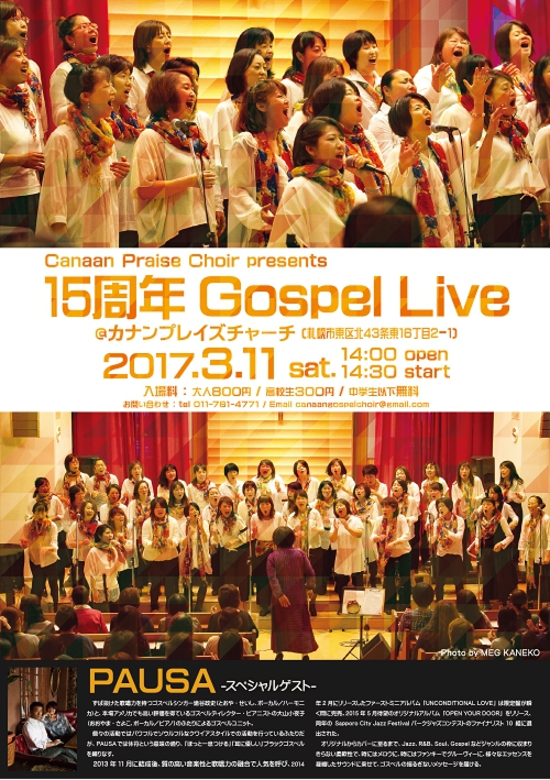 【終了】[2017.3.11 SAT] Canaan Praise Choir presents 15周年Gospel Live