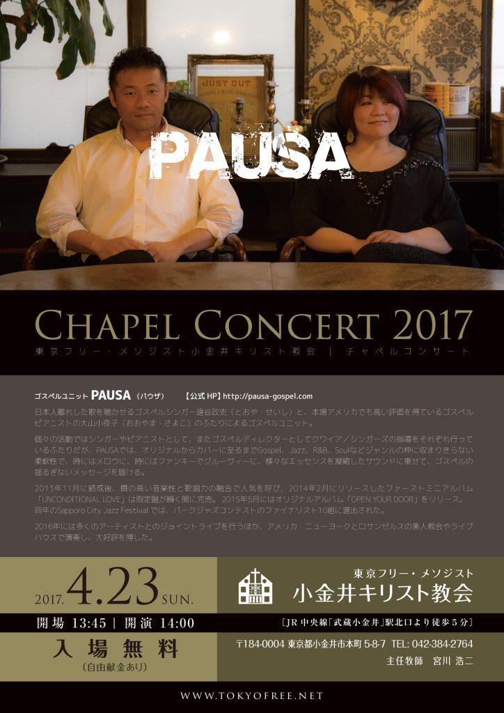 【終了】[2017.4.23 SUN] PAUSAチャペルコンサート in 東京小金井