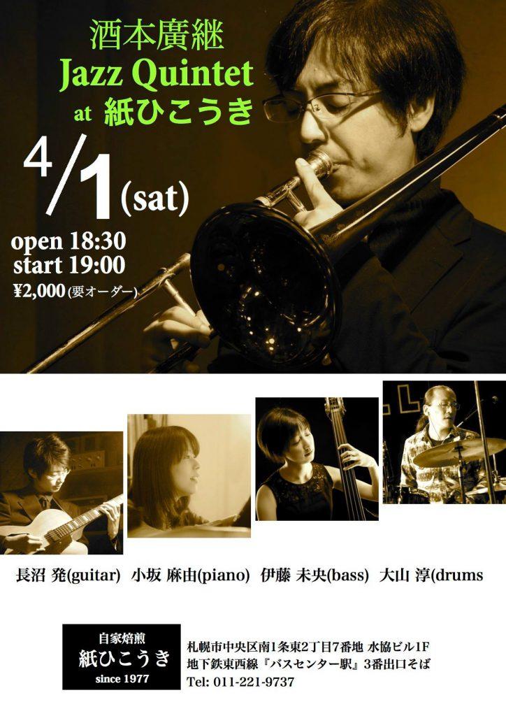 【終了】[2017.4.1 SAT] 酒本廣継 Jazz Quintet at 紙ひこうき