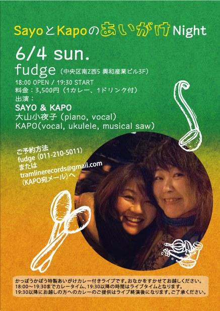 【終了】[2017.6.4 SUN] SayoとKapoのあいがけNight