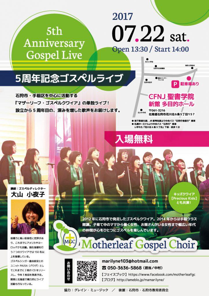 【終了】[2017.7.22 SAT] Motherleaf Gospel Choir 5周年記念ゴスペルライブ