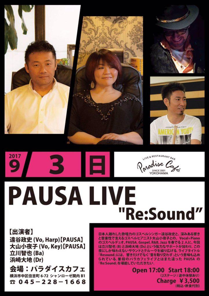 """【終了】[2017.9.3. SUN] PAUSA LIVE """"Re:Sound"""" in 横浜パラダイスカフェ"""