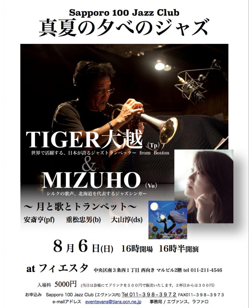 【終了】[2017.8.6 SUN] 「月と歌とトランペット」MIZUHO X TIGER大越