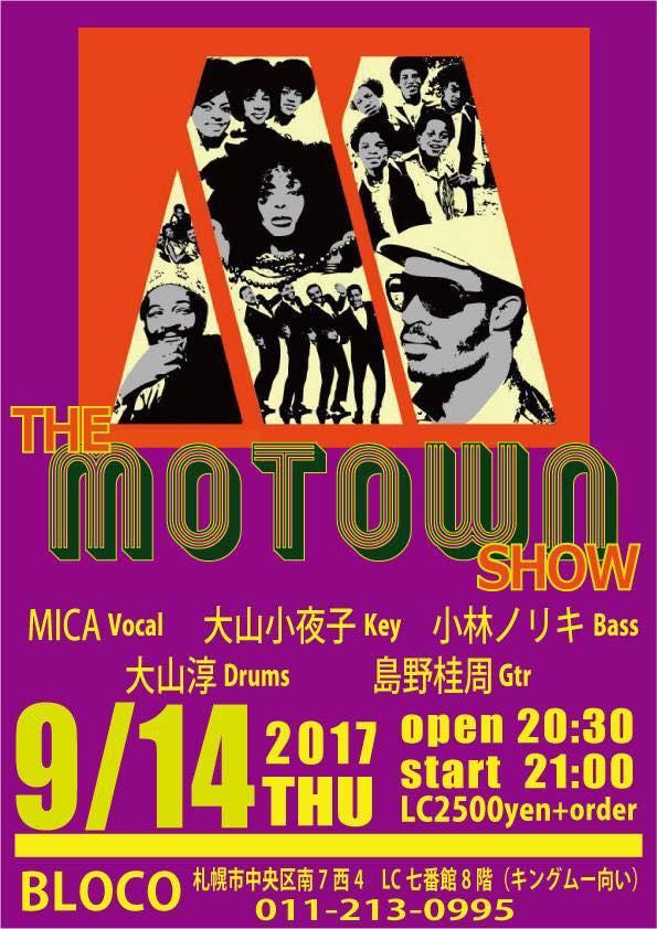 【終了】[2017.9.14 THU] THE MOTOWN SHOW