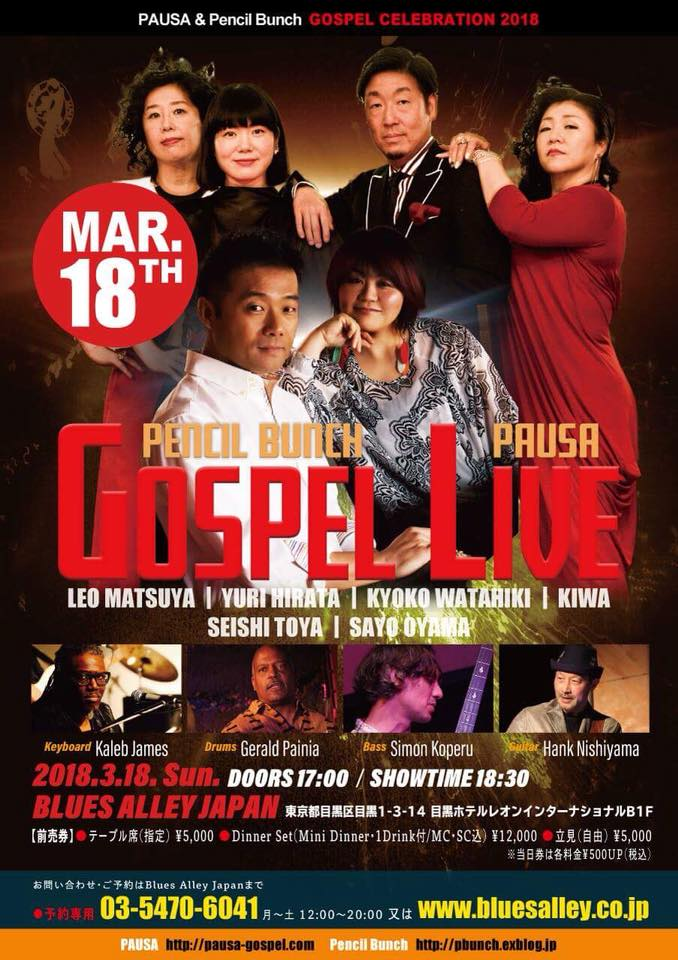 【終了】[2018.3.18 SUN] PAUSA & Pencil Bunch Gospel Live