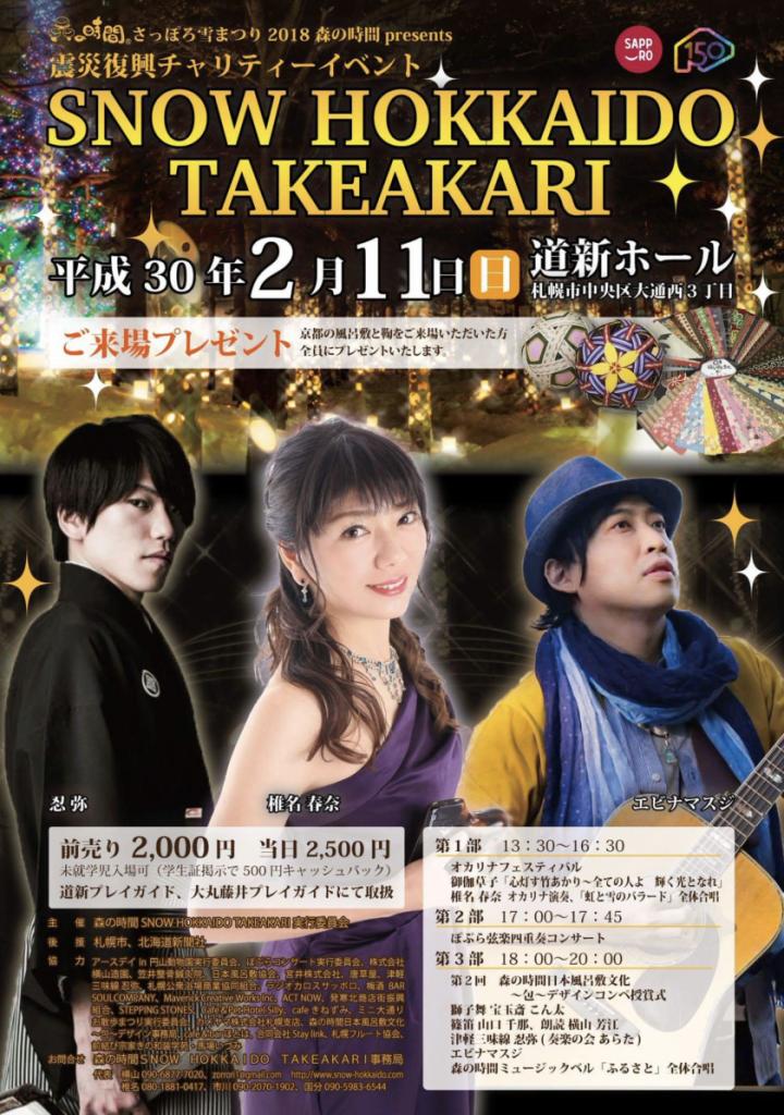 【終了】[2018.2.11 SUN] さっぽろ雪まつり2018森の時間『SNOW HOKKAIDO TAKEAKARI』エビナマスジ出演