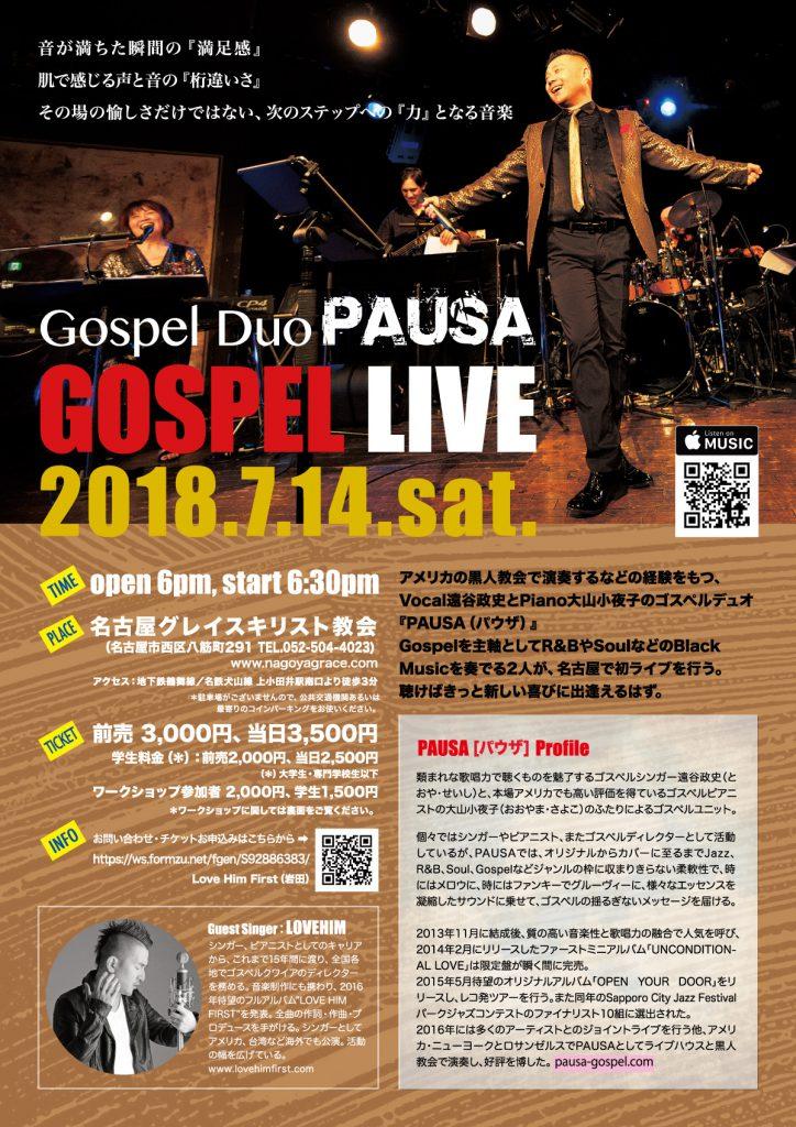 【終了】[2018.7.14 SAT] PAUSA ゴスペルライブ in 名古屋