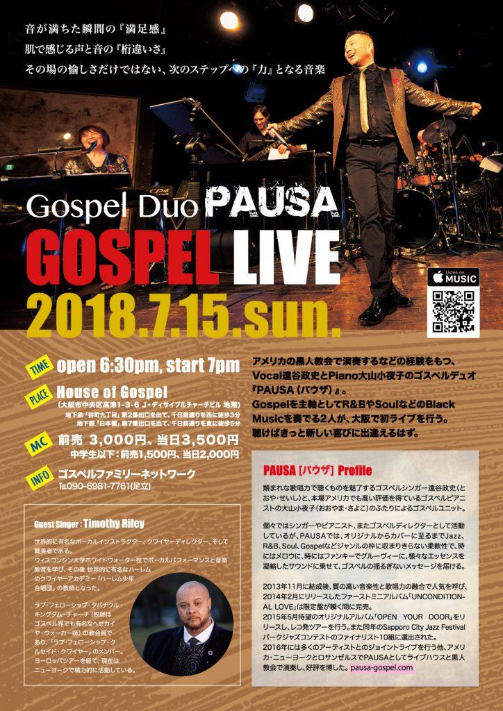 【終了】[2018.7.15 SUN] PAUSA ゴスペルライブ in 大阪