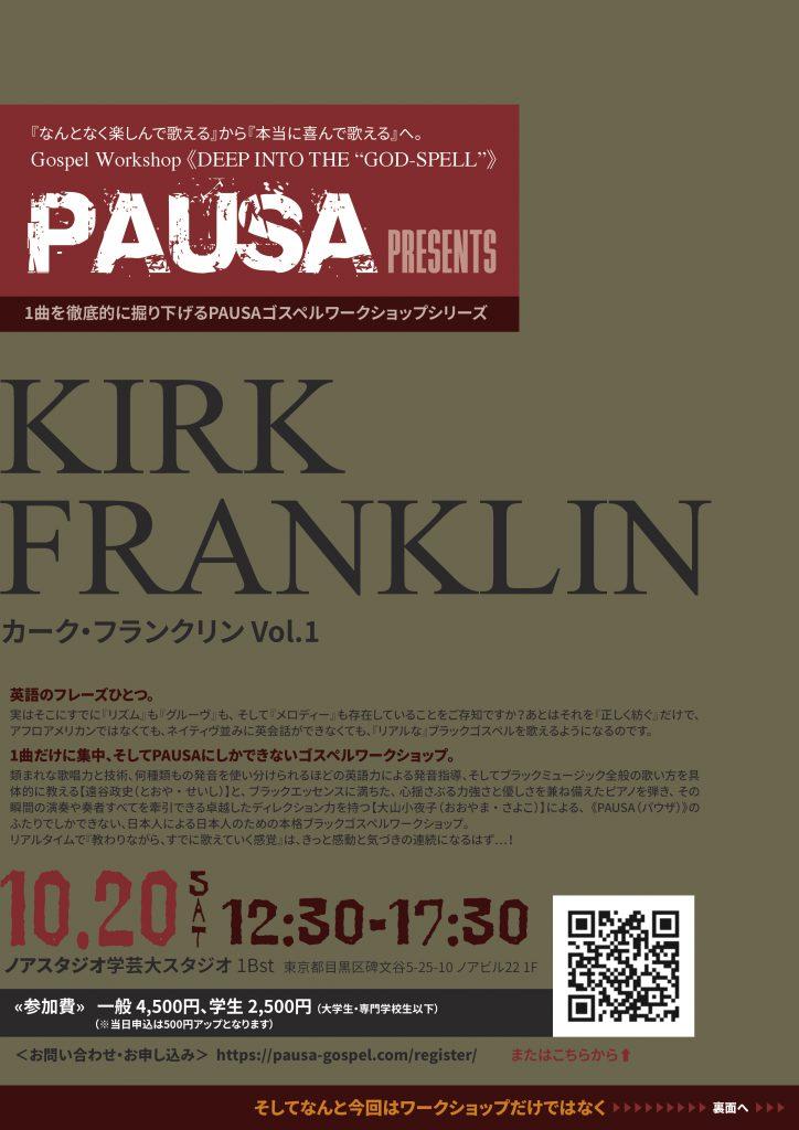 【終了】[2018.10.20 SAT] PAUSAゴスペルワークショップシリーズ「Kirk Franklin vol.1」in 東京