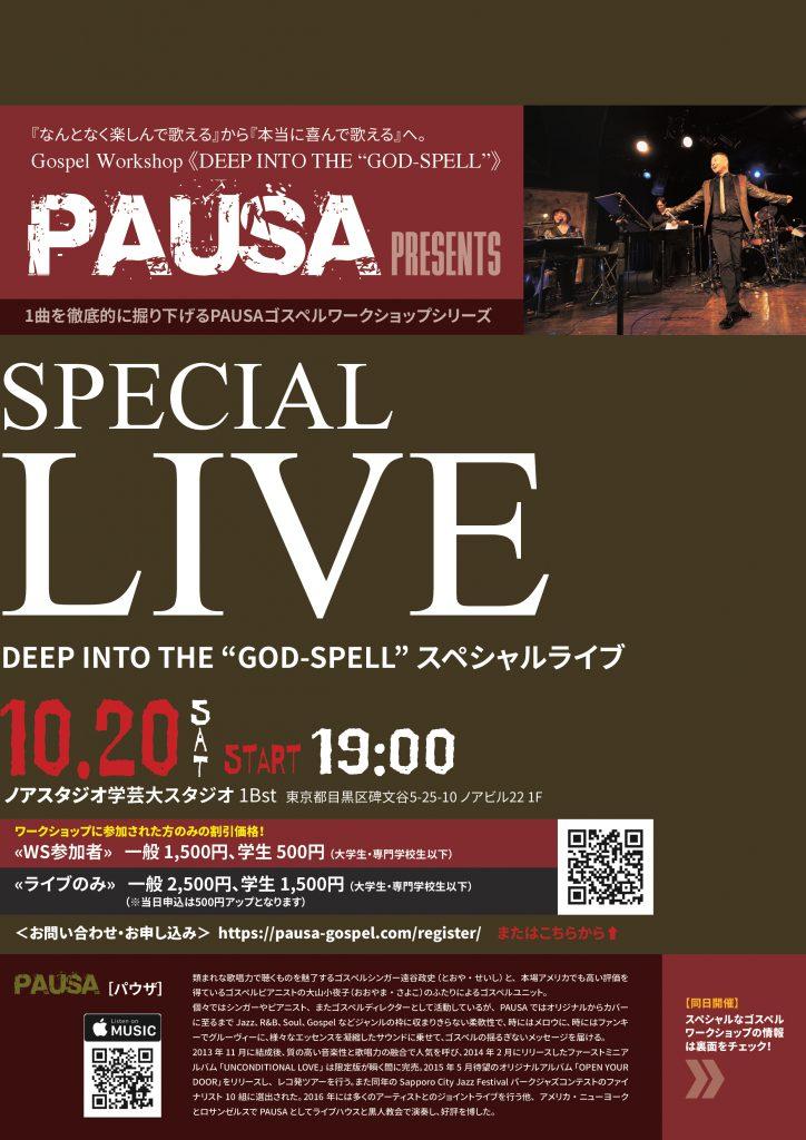 【終了】[2018.10.20 SAT] PAUSA スペシャルライブ in 東京
