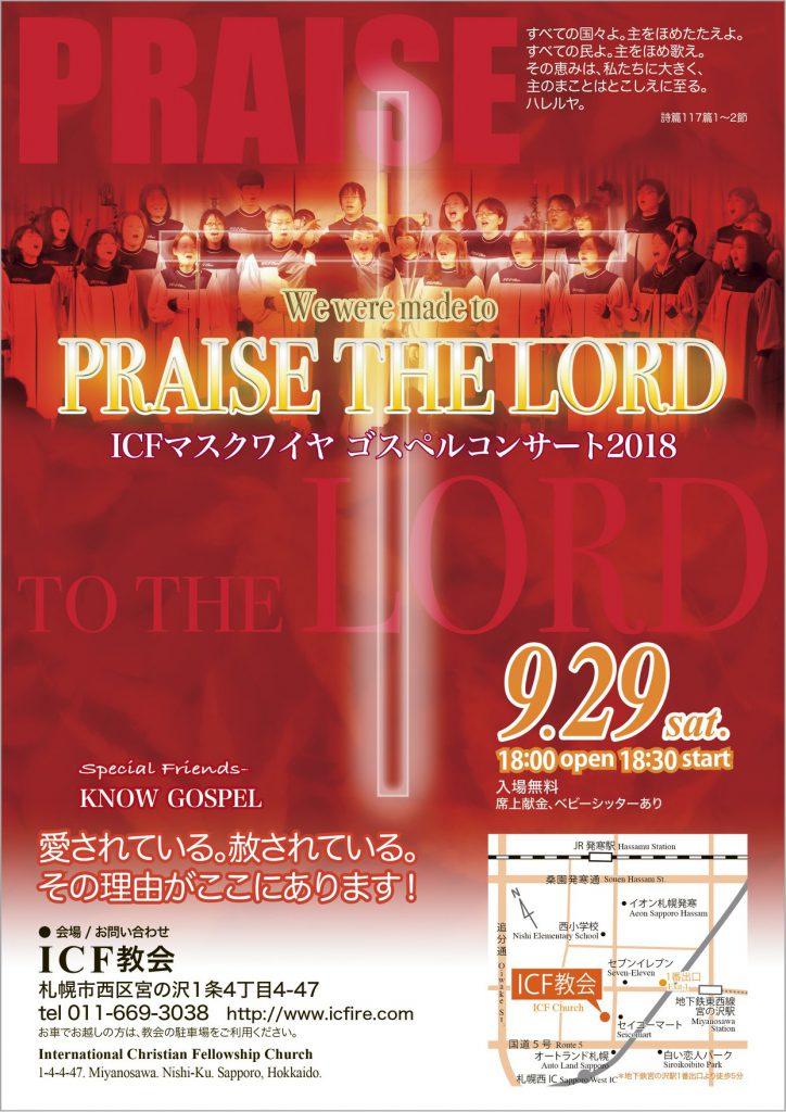 【終了】[2018.9.29 SAT]  ICFマスクワイヤ・ゴスペルコンサート2018