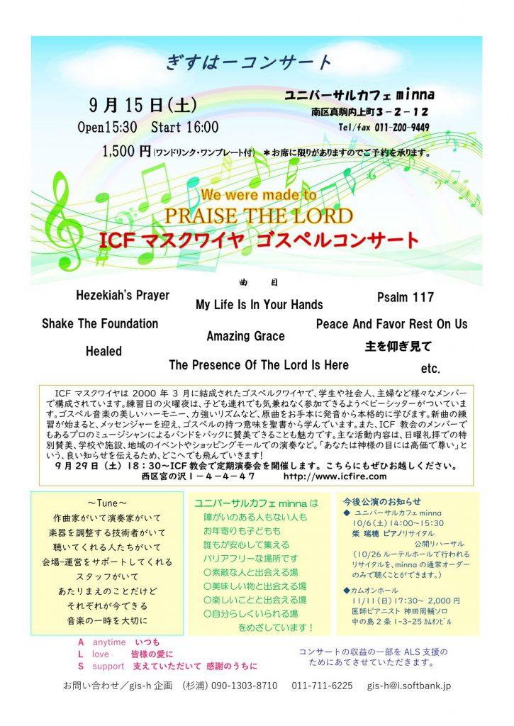【終了】[2018.9.15 SAT]  ICFマスクワイヤ・ゴスペルコンサート