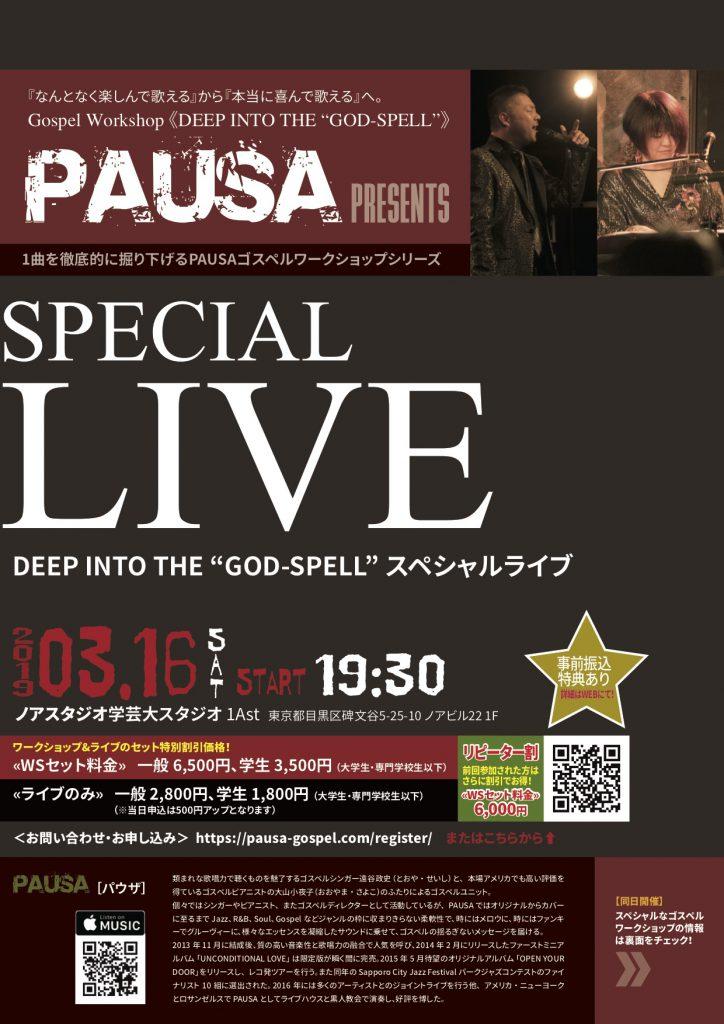 【終了】[2019.3.16 SAT] PAUSA スペシャルライブ in 東京