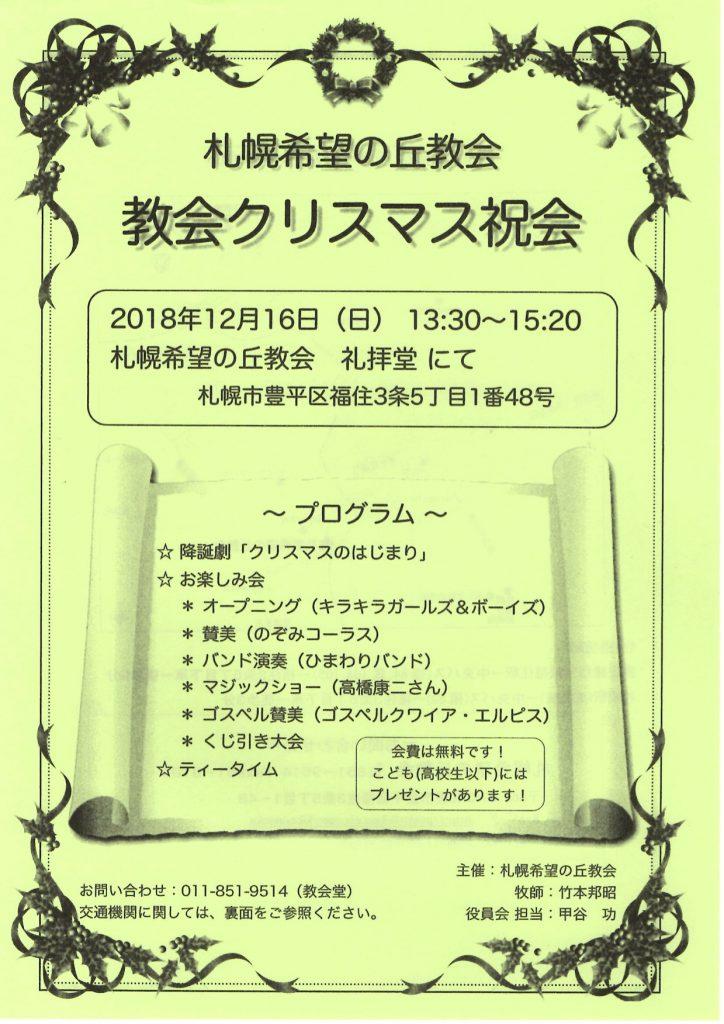 【終了】[2018.12.16 SUN] エルピス@札幌希望の丘教会クリスマス祝会