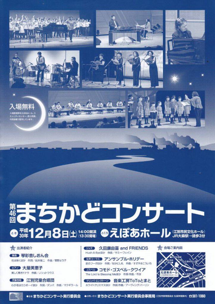 【終了】[2018.12.8 SAT] コモドゴスペルクワイア@江別まちかどコンサート