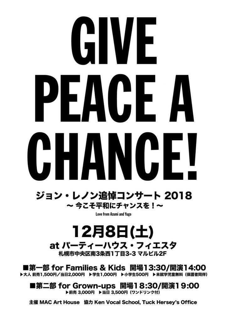 【終了】[2018.12.8 SAT] GIVE PEACE A CHANCE! ジョン・レノン追悼コンサート2018