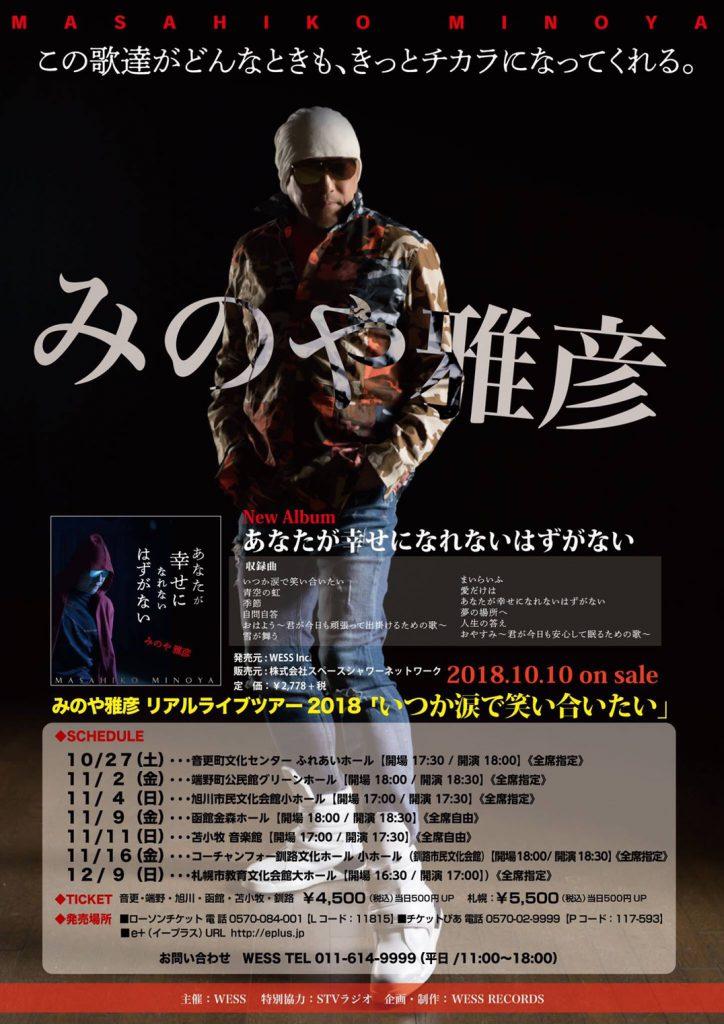【終了】[2018.12.9 SUN] みのや雅彦ライブ2018「いつか涙で笑い合いたい」