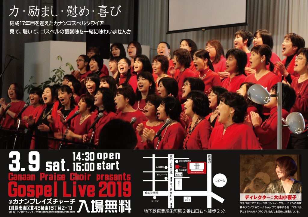【終了】[2019.3.9 SAT] Canaan Praise Choir presents Gospel Live 2019