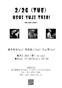 【終了】[2019.2.26 TUE] USUI YUJI TRIO! 〜The Last Live!?〜