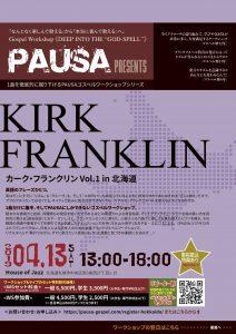 [2019.4.13 SAT] PAUSAゴスペルワークショップシリーズ「Kirk Franklin vol.1」in 北海道