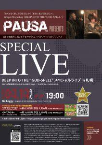 [2019.4.14 SUN] PAUSA スペシャルライブ in 北海道