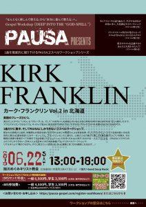 【終了】[2019.6.22 SAT] PAUSAゴスペルワークショップシリーズ「Kirk Franklin」in 北海道 vol.2 旭川開催