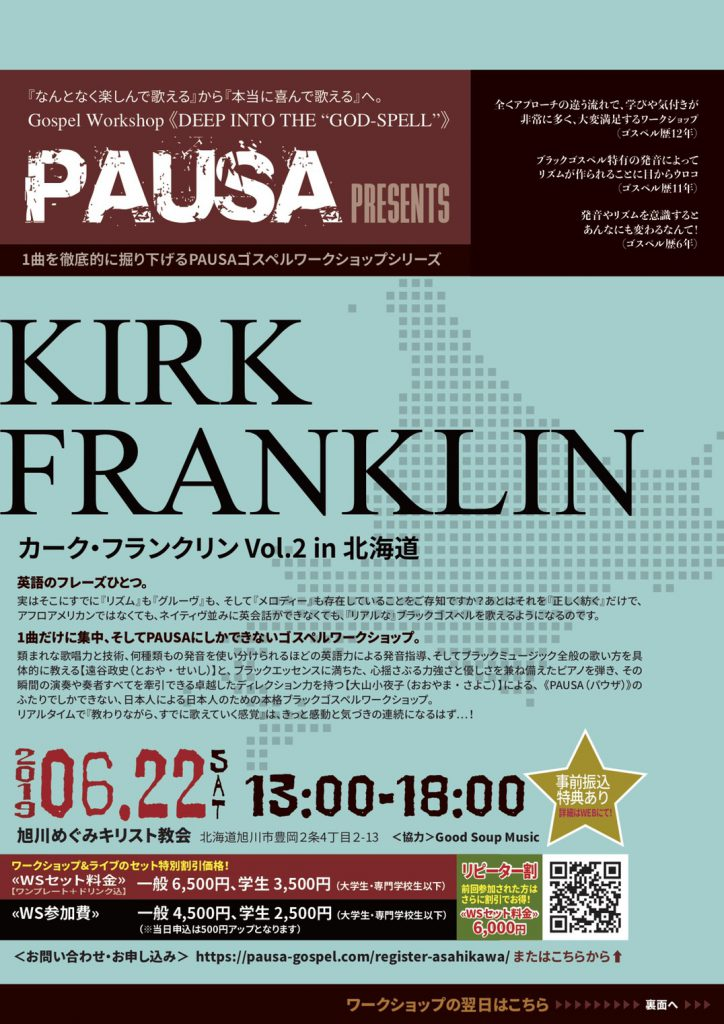 [2019.6.22 SAT] PAUSAゴスペルワークショップシリーズ「Kirk Franklin」in 北海道 vol.2 旭川開催