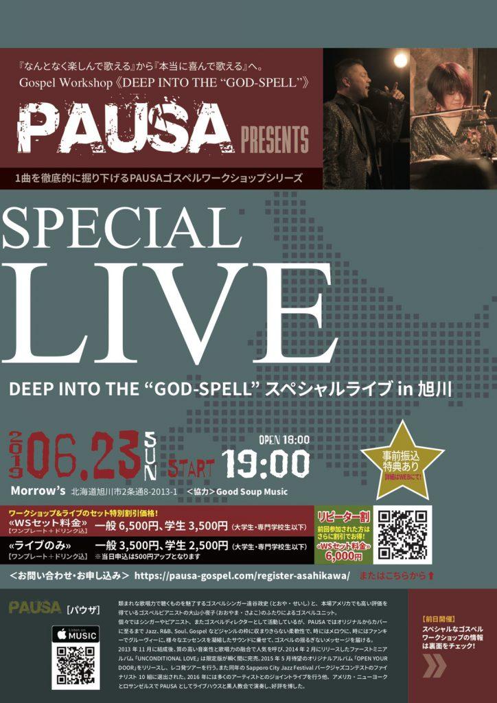 [2019.6.23 SUN] PAUSA スペシャルライブ in 北海道