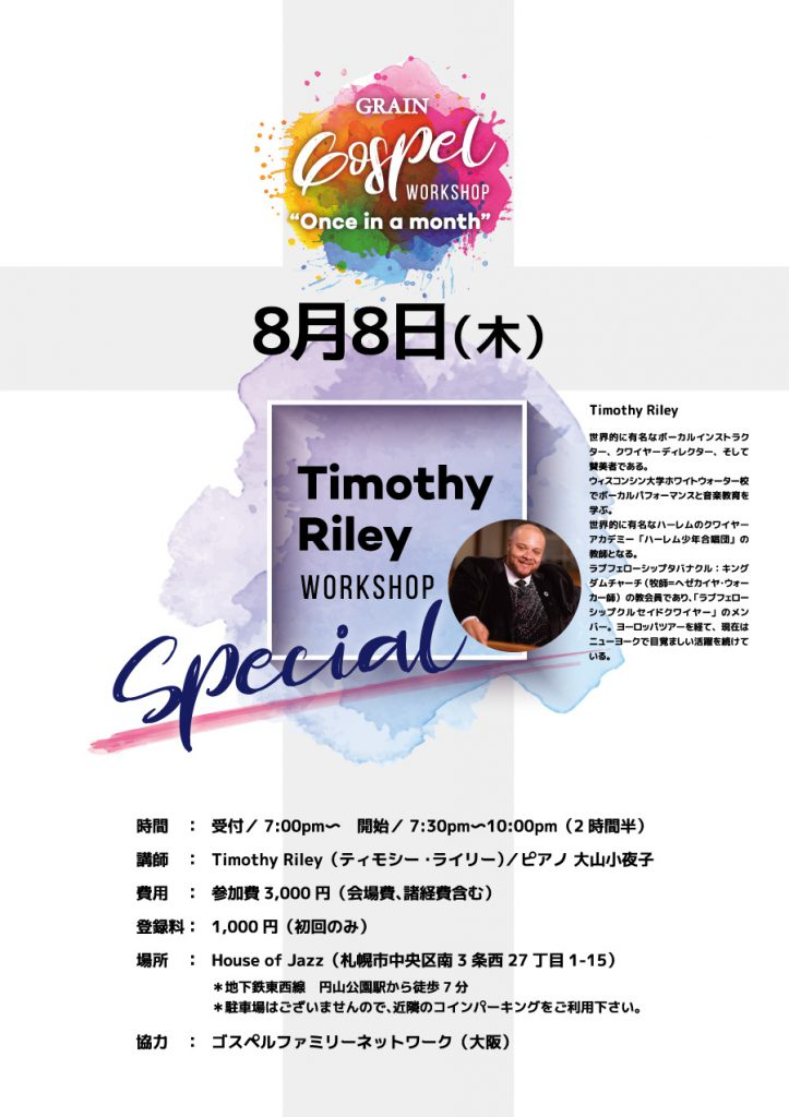 月イチ!スペシャル Timothy Riley Gospel Workshop