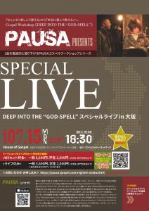 [2019.7.15 MON] PAUSA スペシャルライブ in 大阪