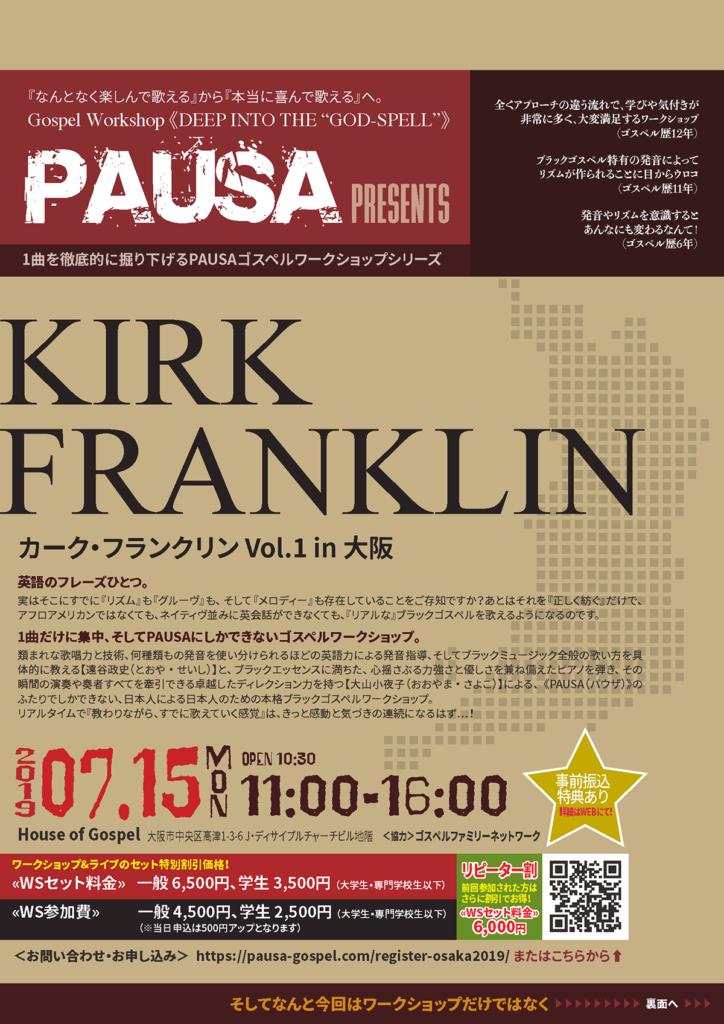[2019.7.15 MON] PAUSAゴスペルワークショップシリーズ「Kirk Franklin」in 大阪