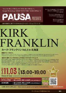 【終了】[2019.11.3 SUN] PAUSAゴスペルワークショップシリーズ「Kirk Franklin」in 北海道 vol.3 札幌開催