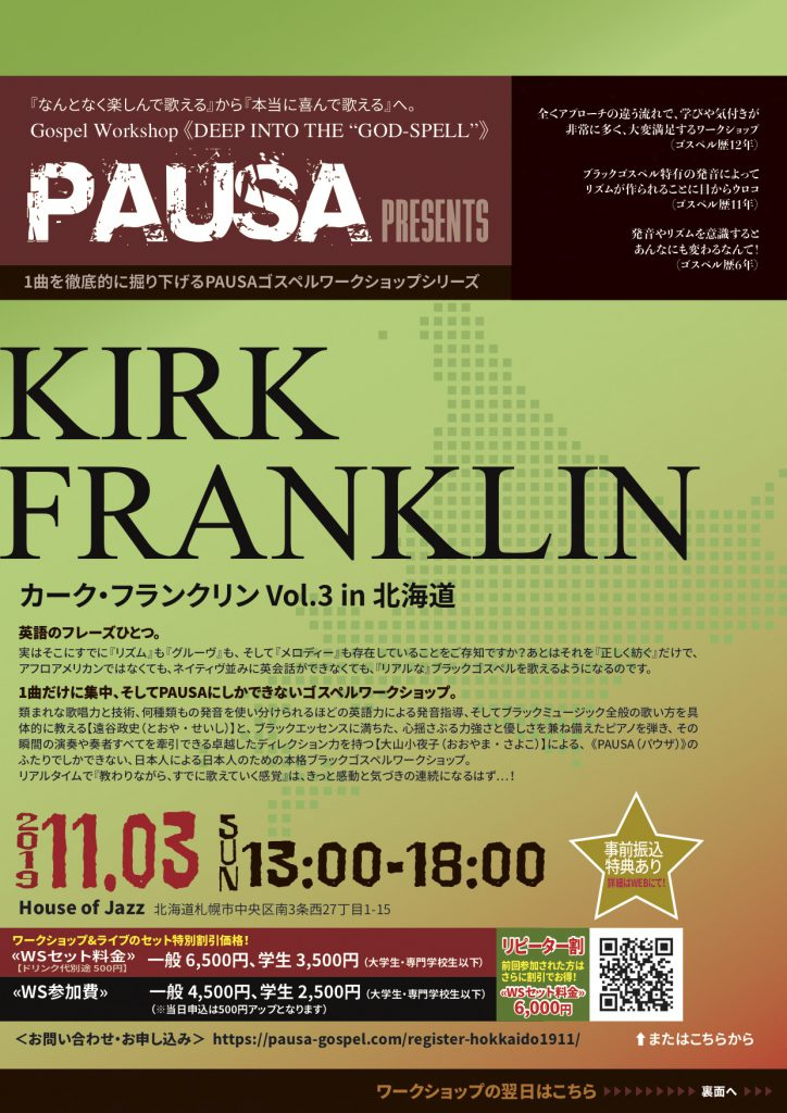 [2019.11.3 SUN] PAUSAゴスペルワークショップシリーズ「Kirk Franklin」in 北海道 vol.3 札幌開催