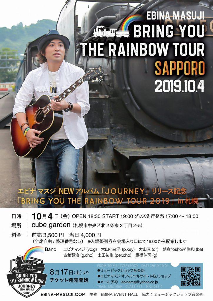 [2019.10.4 FRI] エビナマスジ「BRING YOU THE RAINBOW TOUR」札幌開催