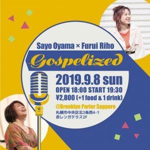 """【終了】[2019.9.8 SUN] Furui Riho x Sayo Oyama """"GOSPELIZED"""""""