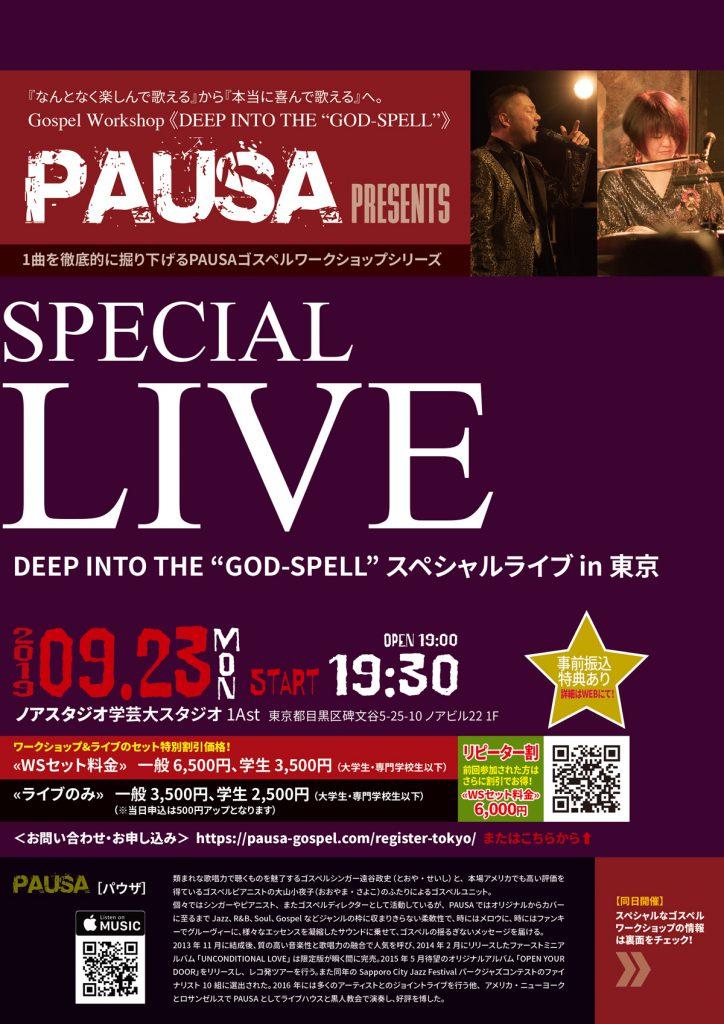 【終了】[2019.9.23 MON] PAUSA スペシャルライブ in 東京