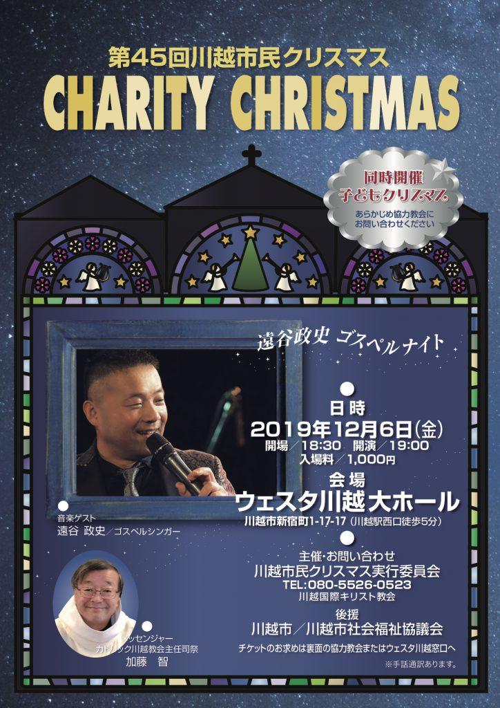 【終了】[2019.12.6 FRI] 第45回 川越市民クリスマス CHARITY CHRISTMAS