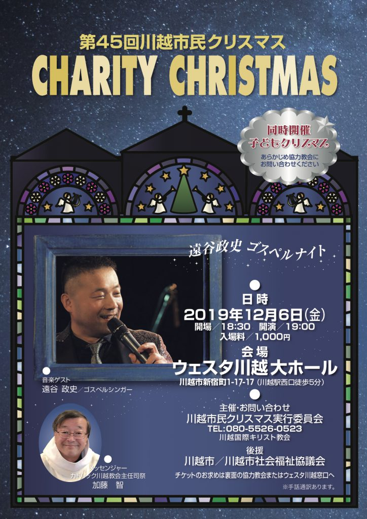 [2019.12.6 FRI] 第45回 川越市民クリスマス CHARITY CHRISTMAS