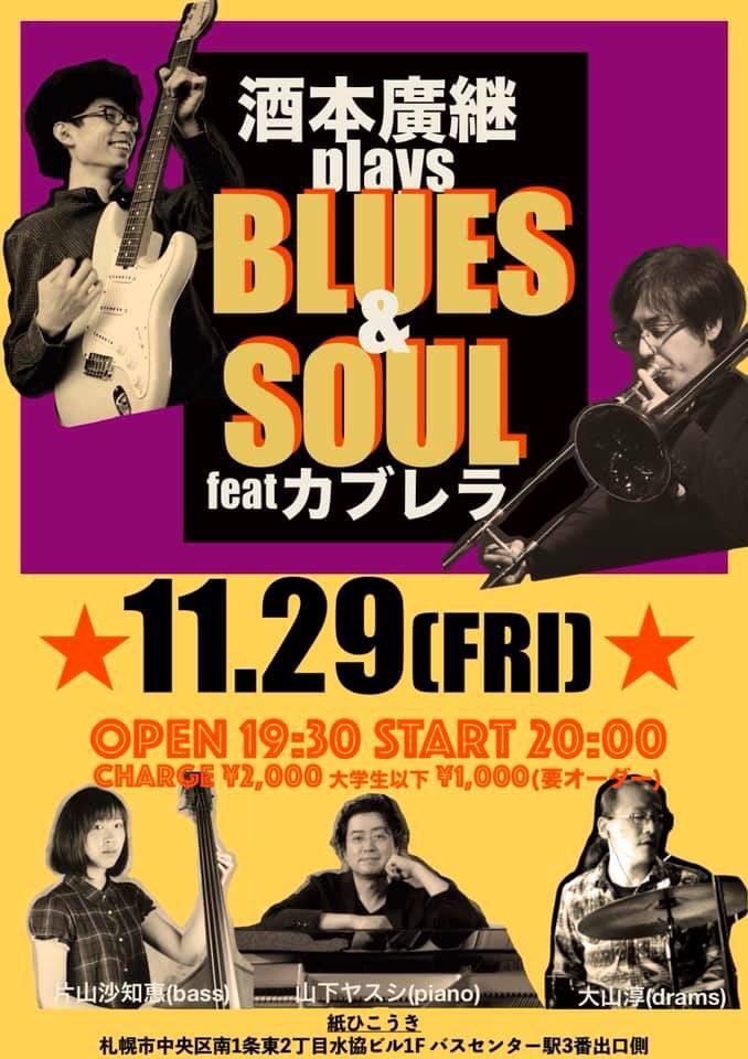 【終了】[2019.11.29 FRI] 酒本廣継 & 浅野卓人 plays Blues & Soul