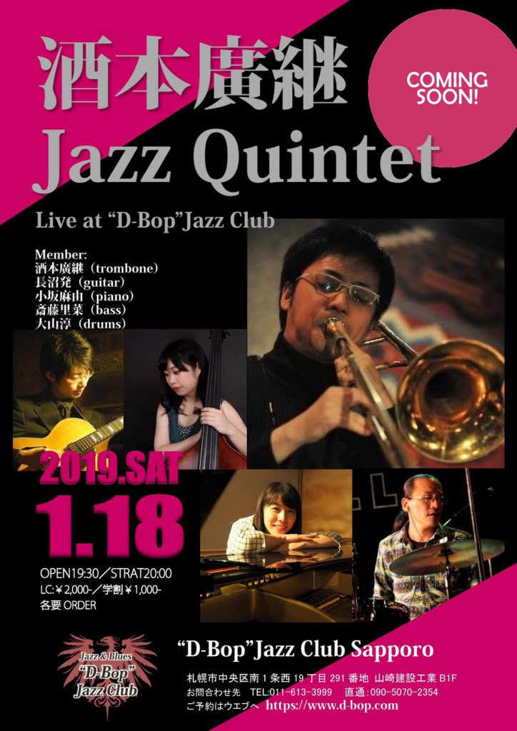 "【終了】[2020.1.18 SAT]酒本廣継Quintet Live at ""D-Bop""Jazz Club"