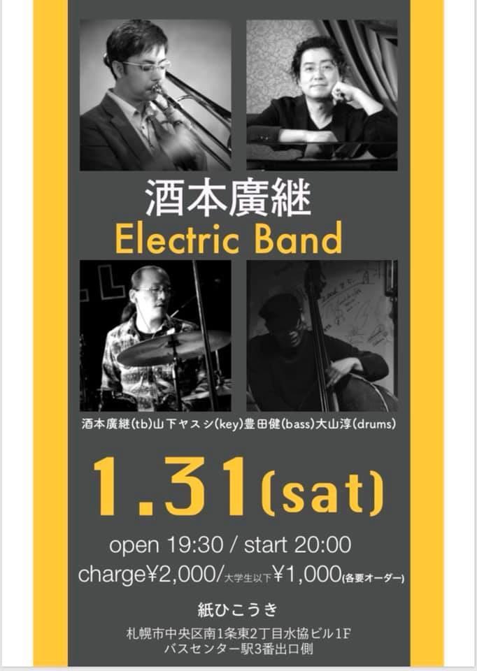 【終了】[2020.1.31 FRI]酒本廣継 エレクトリックバンド