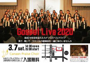 【中止】[2020.3.7 SAT]カナンプレイズクワイア Gospel Live 2020