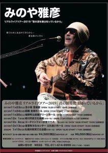 [2020.1.19 SUN]みのや雅彦 リアルライブツアー2019『君の涙を僕は知っているから』札幌