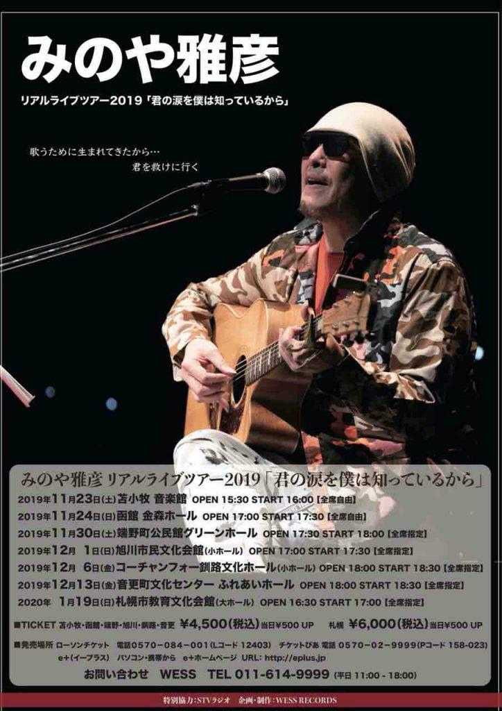 【終了】[2020.1.19 SUN]みのや雅彦 リアルライブツアー2019『君の涙を僕は知っているから』札幌