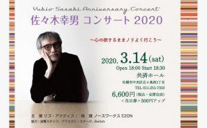 【延期】[2020.3.14 SAT]佐々木幸男コンサートwith GarageBand 2020