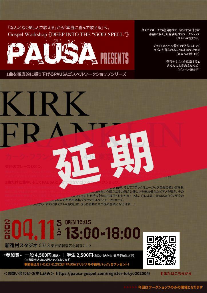 【延期】[2020.4.11 SAT]PAUSA ゴスペルワークショップシリーズ「Kirk Franklin in 東京 vol.4」