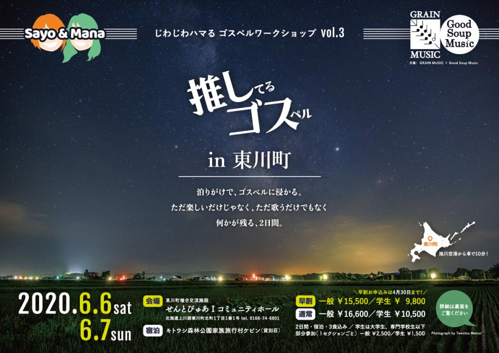 【中止】[2020.6.6 SAT – 6.7 SUN]じわじわハマるゴスペルワークショップ vol.3《推しゴス》in 東川町