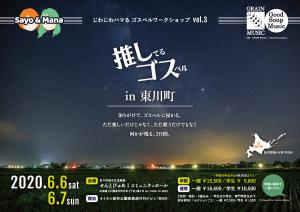 [2020.6.6 SAT – 6.7 SUN]じわじわハマるゴスペルワークショップ vol.3《推しゴス》in 東川町