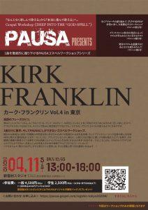[2020.4.11 SAT]PAUSA ゴスペルワークショップシリーズ「Kirk Franklin in 東京 vol.4」